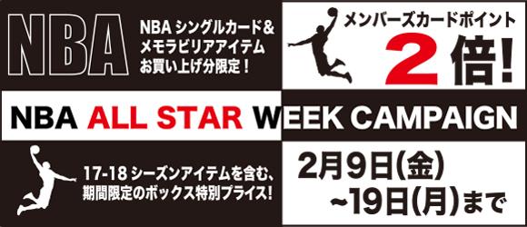 NBA ALLSTARキャンペーン