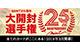 MINT25周年開封選手権