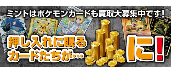 ポケモンカード取扱店