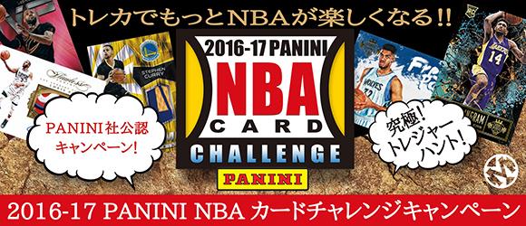 2016-17 PANINI NBA チャレンジ