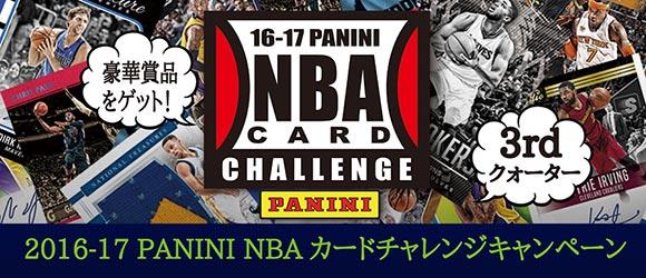 NBAキャンペーン